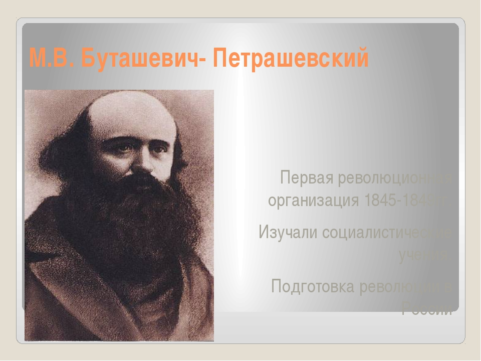 М.В. Буташевич- Петрашевский Первая революционная организация 1845-1849гг. Из...