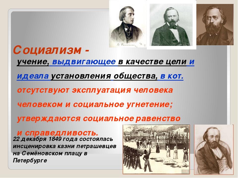 Социализм - учение, выдвигающее в качестве цели и идеала установления обществ...