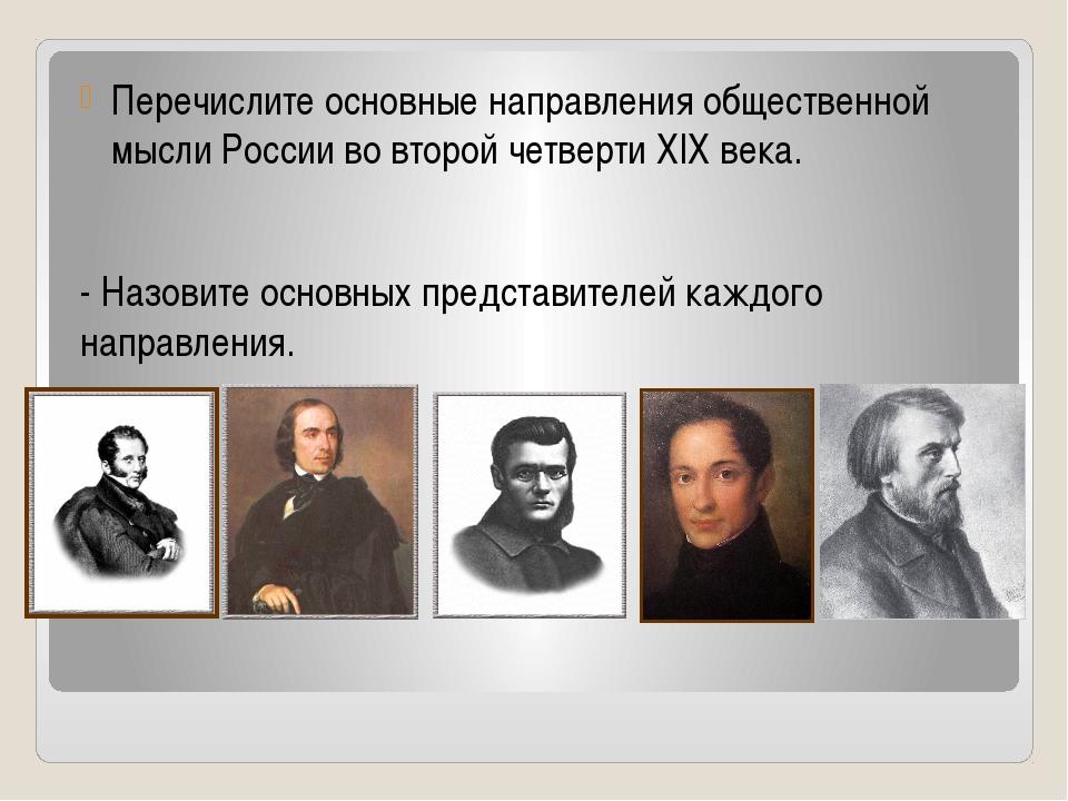 Перечислите основные направления общественной мысли России во второй четверти...