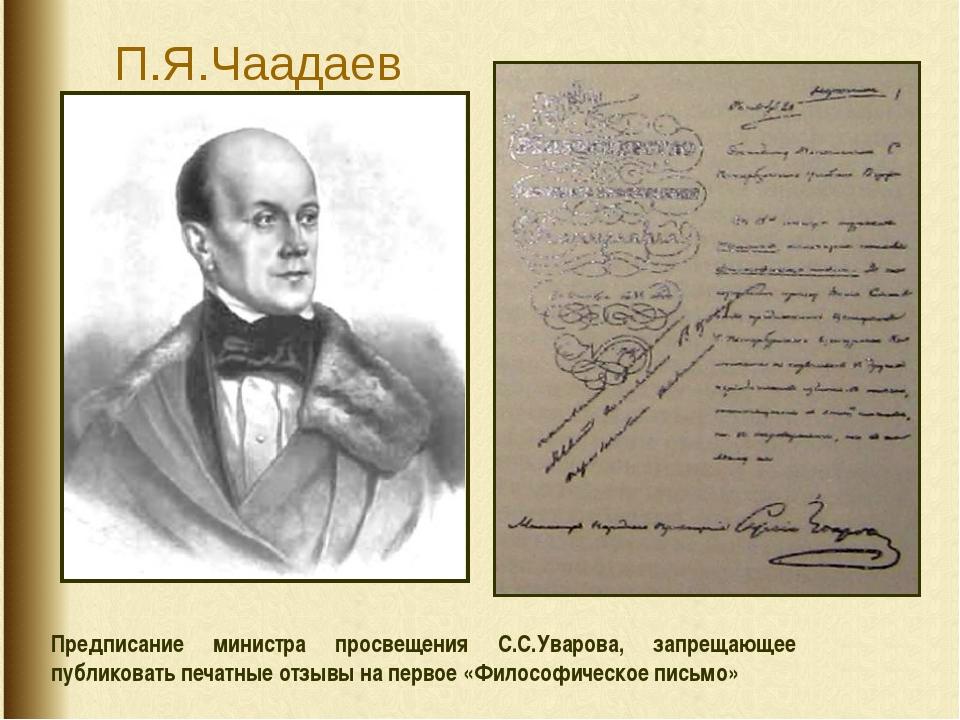 П.Я.Чаадаев Предписание министра просвещения С.С.Уварова, запрещающее публико...