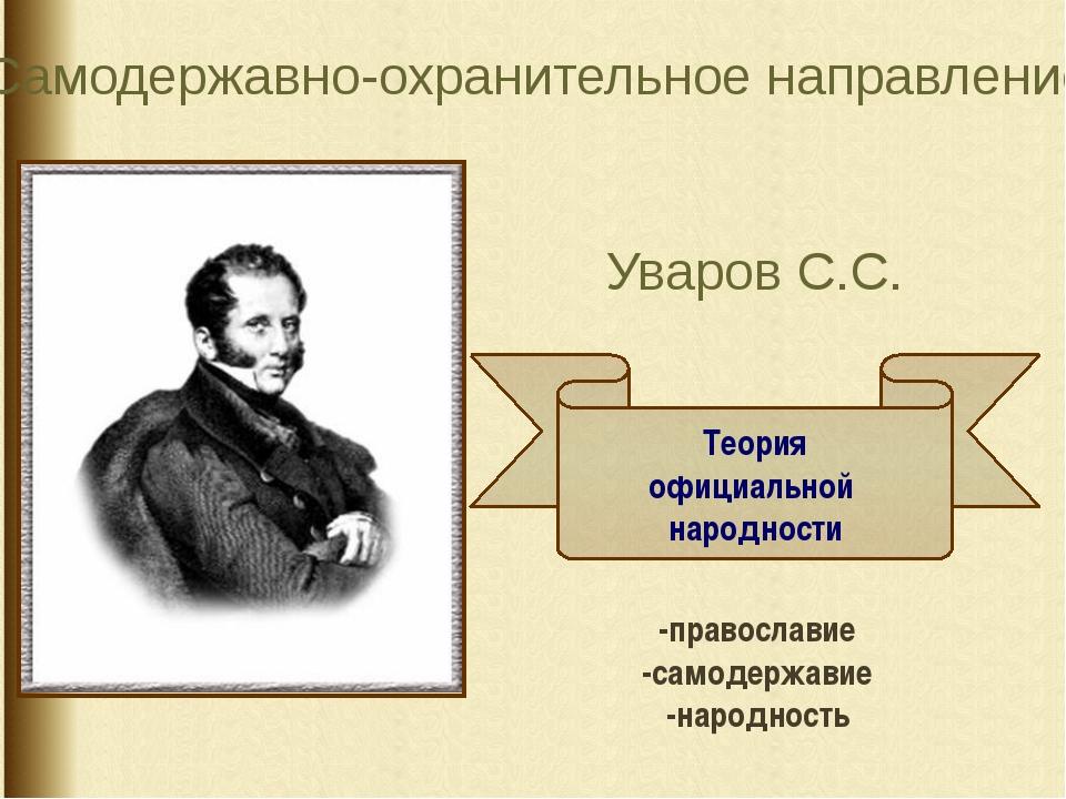 Уваров С.С. Самодержавно-охранительное направление Теория официальной народно...