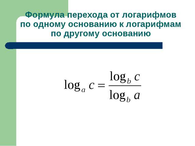 Формула перехода от логарифмов по одному основанию к логарифмам по другому ос...