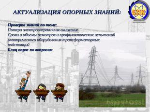 Проверка знаний по теме: Потери электроэнергии и их снижение. Сроки и объемы