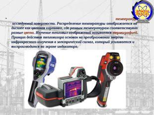 ТЕПЛОВИ́ЗОР Теплови́зор— устройство для наблюдения за распределениемтемпер