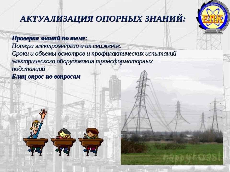 Проверка знаний по теме: Потери электроэнергии и их снижение. Сроки и объемы...