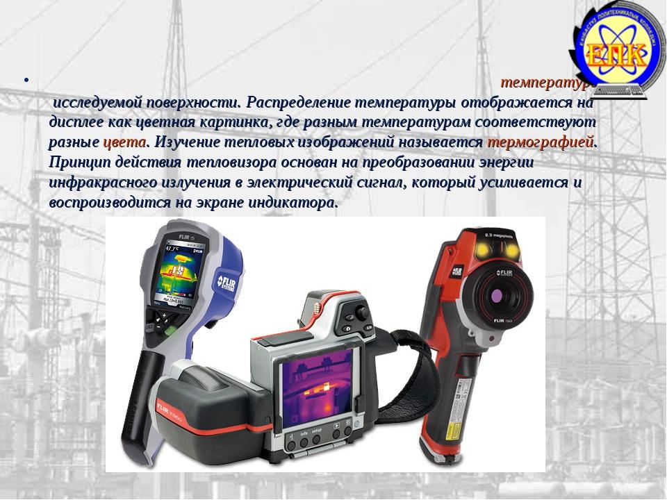 ТЕПЛОВИ́ЗОР Теплови́зор— устройство для наблюдения за распределениемтемпер...