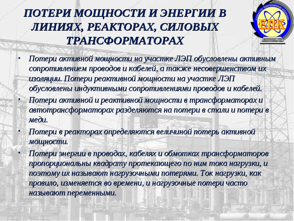 ПОТЕРИ МОЩНОСТИ И ЭНЕРГИИ В ЛИНИЯХ, РЕАКТОРАХ, СИЛОВЫХ ТРАНСФОРМАТОРАХ Потери...