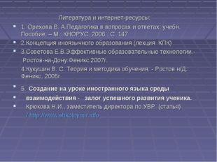 Литература и интернет-ресурсы: 1. Орехова В. А.Педагогика в вопросах и ответ
