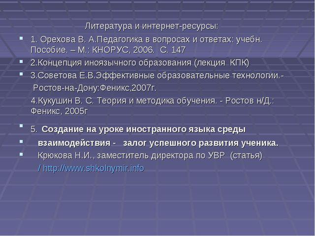 Литература и интернет-ресурсы: 1. Орехова В. А.Педагогика в вопросах и ответ...