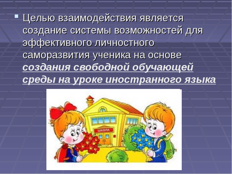 Целью взаимодействия является создание системы возможностей для эффективного...