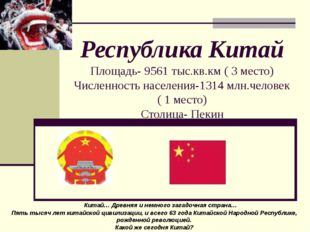 Республика Китай Площадь- 9561 тыс.кв.км ( 3 место) Численность населения-13