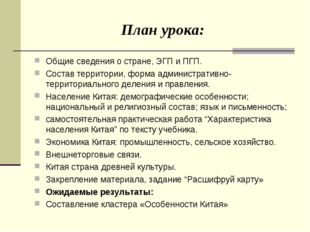 План урока: Общие сведения о стране, ЭГП и ПГП. Состав территории, форма адми