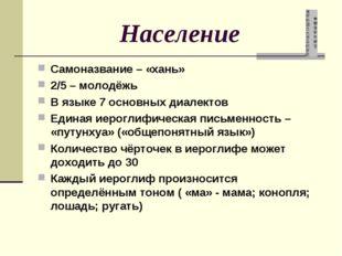 Население Самоназвание – «хань» 2/5 – молодёжь В языке 7 основных диалектов Е