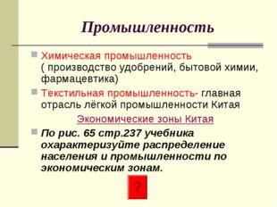 Промышленность Химическая промышленность ( производство удобрений, бытовой х