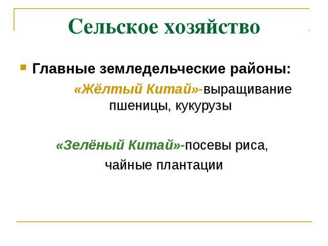 Сельское хозяйство Главные земледельческие районы: «Жёлтый Китай»-выращивание...