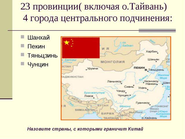 23 провинции( включая о.Тайвань) 4 города центрального подчинения: Шанхай Пек...