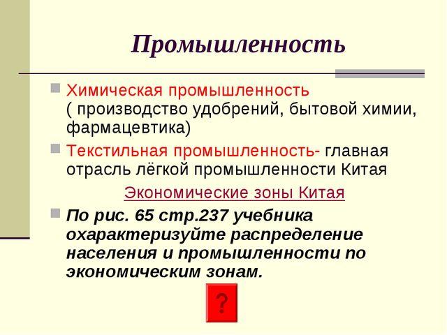 Промышленность Химическая промышленность ( производство удобрений, бытовой х...