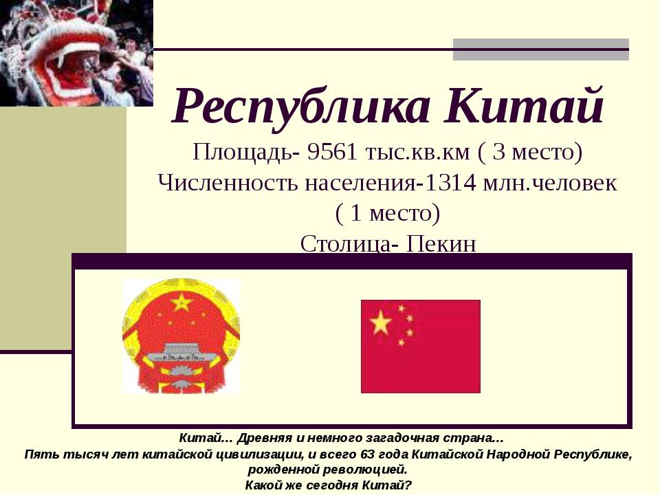 Республика Китай Площадь- 9561 тыс.кв.км ( 3 место) Численность населения-13...
