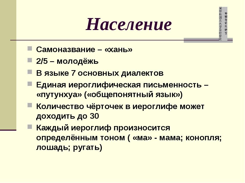 Население Самоназвание – «хань» 2/5 – молодёжь В языке 7 основных диалектов Е...