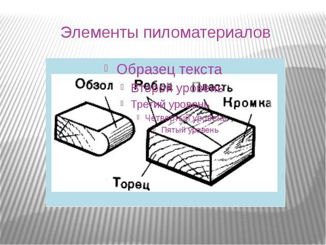 Элементы пиломатериалов