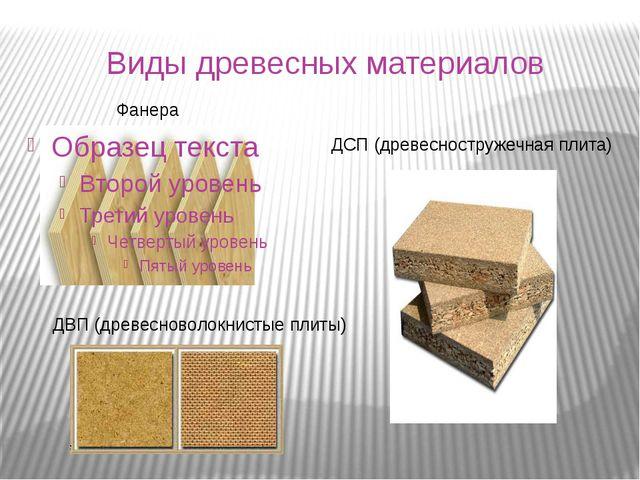 Виды древесных материалов Фанера ДСП (древесностружечная плита) ДВП (древесно...