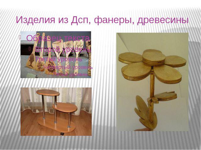 Изделия из Дсп, фанеры, древесины