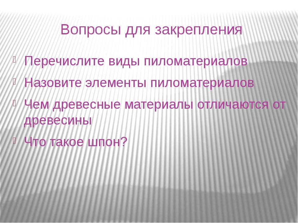 Вопросы для закрепления Перечислите виды пиломатериалов Назовите элементы пил...