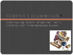 Сабақтың түрі: аралас сабақ Сабақтың көрнекілігі: интерактивті тақта, слайдта