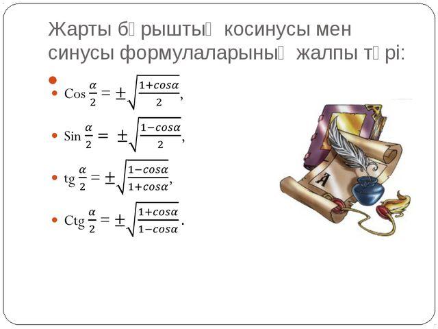Жарты бұрыштың косинусы мен синусы формулаларының жалпы түрі:
