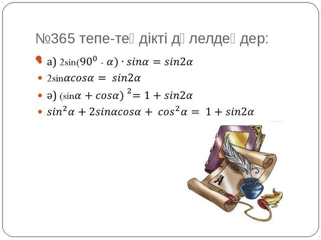 №365 тепе-теңдікті дәлелдеңдер: