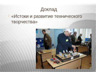 Доклад «Истоки и развитие технического творчества»
