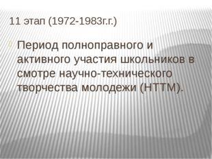 11 этап (1972-1983г.г.) Период полноправного и активного участия школьников в