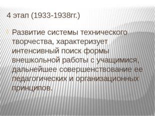 4 этап (1933-1938гг.) Развитие системы технического творчества, характеризует