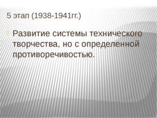 5 этап (1938-1941гг.) Развитие системы технического творчества, но с определе
