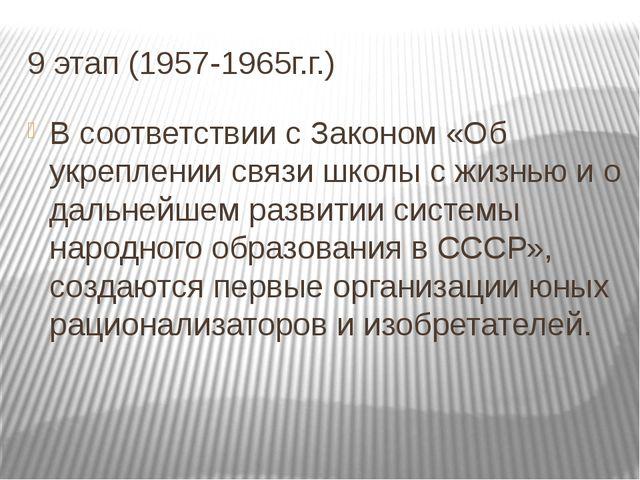 9 этап (1957-1965г.г.) В соответствии с Законом «Об укреплении связи школы с...
