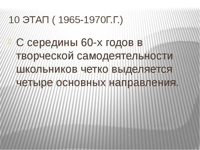 10 ЭТАП ( 1965-1970Г.Г.) С середины 60-х годов в творческой самодеятельности...