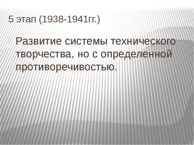 5 этап (1938-1941гг.) Развитие системы технического творчества, но с определе...