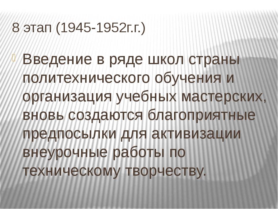 8 этап (1945-1952г.г.) Введение в ряде школ страны политехнического обучения...