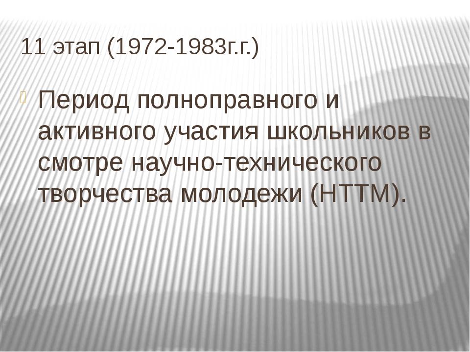 11 этап (1972-1983г.г.) Период полноправного и активного участия школьников в...