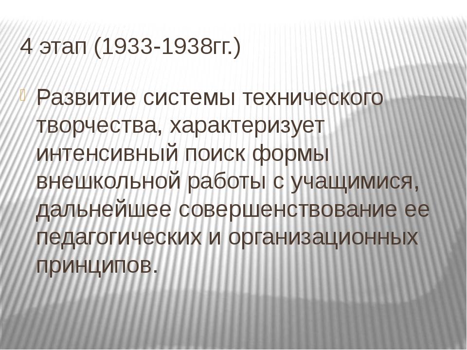 4 этап (1933-1938гг.) Развитие системы технического творчества, характеризует...