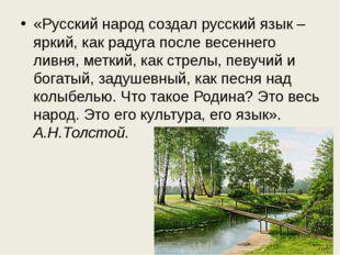 «Русский народ создал русский язык – яркий, как радуга после весеннего ливня