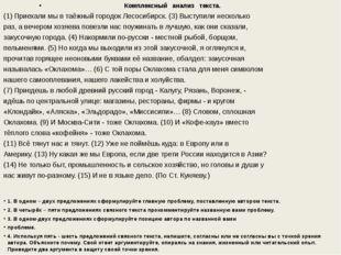 Комплексный анализ текста. (1) Приехали мы в таёжный городок Лесосибирск. (3