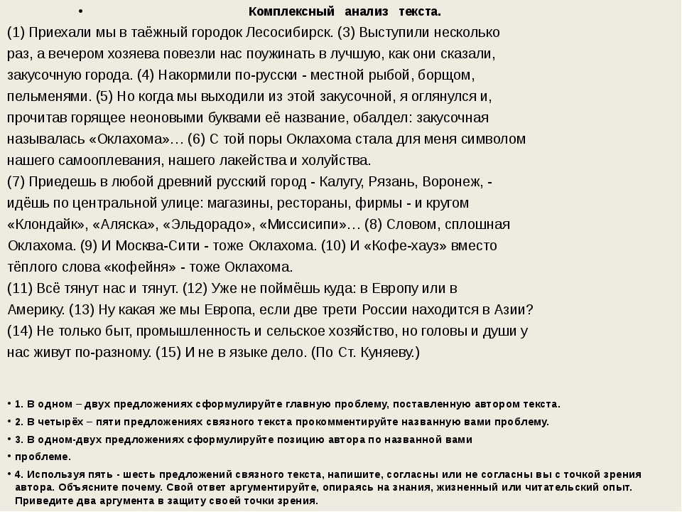 Комплексный анализ текста. (1) Приехали мы в таёжный городок Лесосибирск. (3...