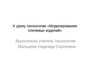 К уроку технологии «Моделирование плечевых изделий» Выполнила: учитель технол