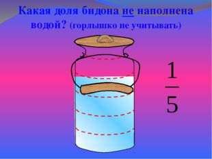 Какая доля бидона не наполнена водой? (горлышко не учитывать) Математика 5 к