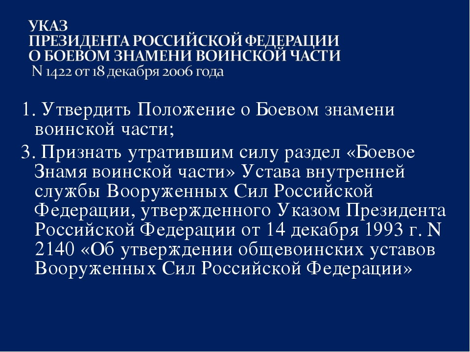 1. Утвердить Положение о Боевом знамени воинской части; 3. Признать утративши...