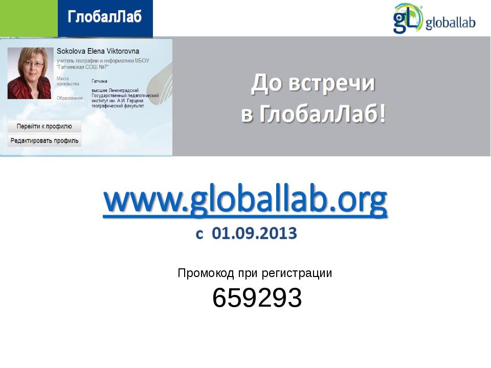 Промокод при регистрации 659293