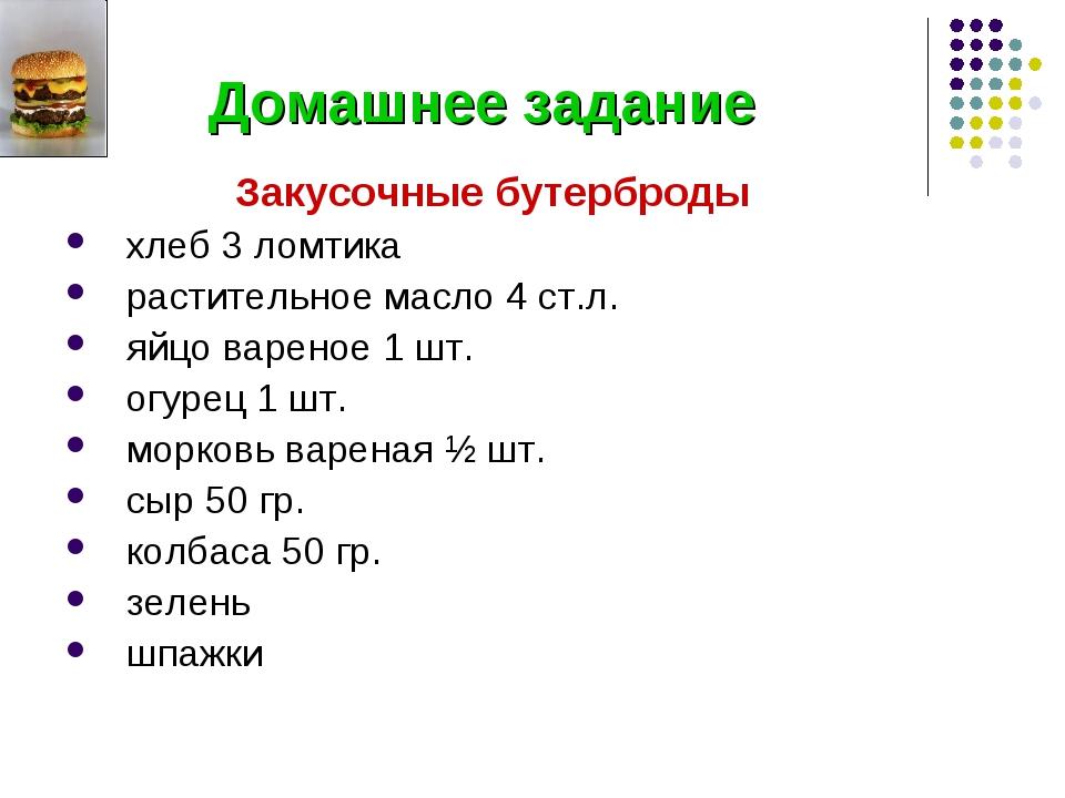 Домашнее задание Закусочные бутерброды хлеб 3 ломтика растительное масло 4 с...