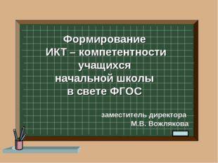 Формирование ИКТ – компетентности учащихся начальной школы в свете ФГОС замес