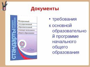 Документы требования к основной образовательной программе начального общего о